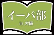 イーパ部 in 大阪